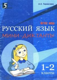 Мини-диктанты по русскому языку 1-2 кл
